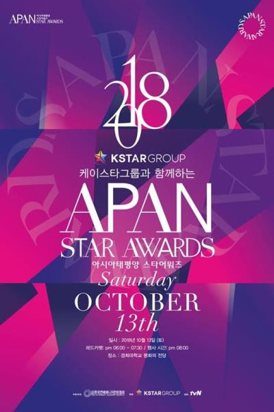 APAN STAR AWARDS 2018