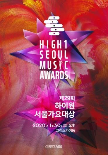 ソウル歌謡大賞2020