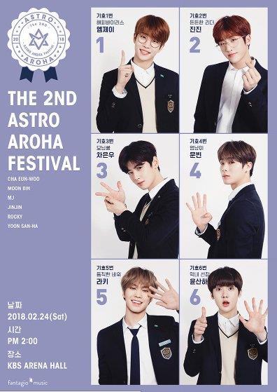 ASTRO 2NDファンミーティング