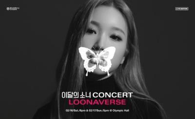 今月の少女コンサート2019