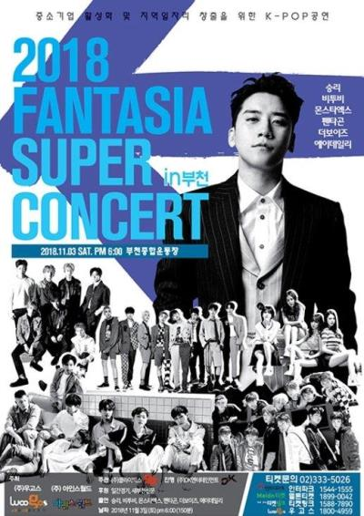 スンリ・BTOB出演FANTASIA SUPER CONCERT IN富川