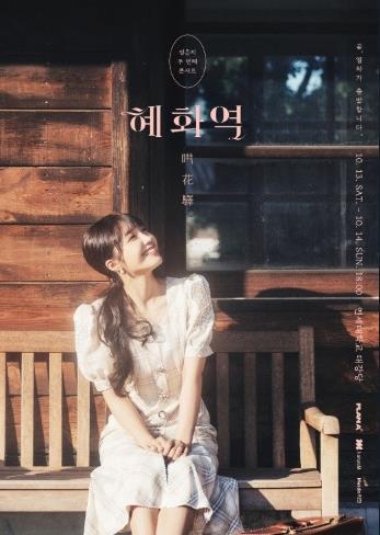 APINKチョン・ウンジ韓国ソロコンサート