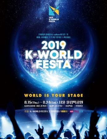 K-WORLD FESTAチケット代行予約開始☆