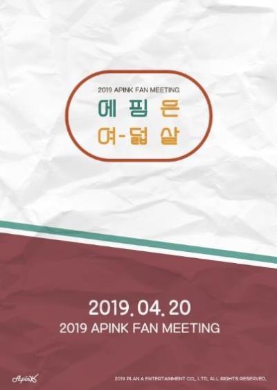 APINK韓国ファンミーティング2019