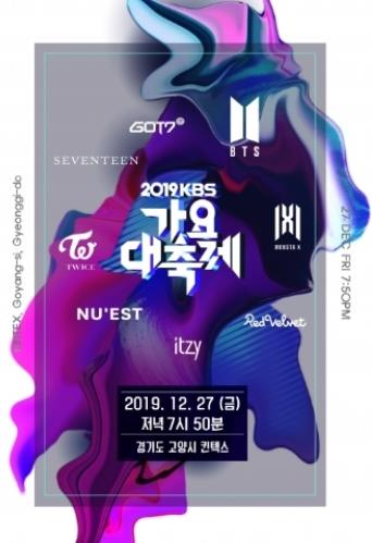【NEW★】KBS歌謡祭2019チケット代行予約受付開始★[枚数限定]