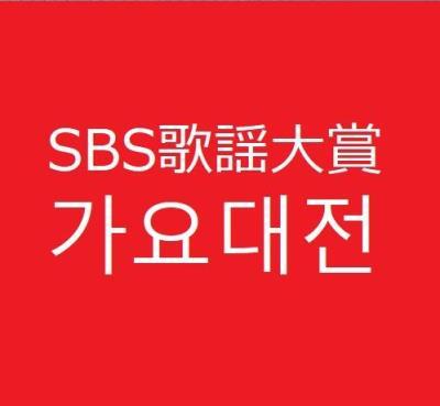 SBS歌謡大賞2017コンサートチケット代行!