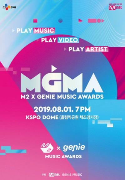 MGMA2019(M2 X GENIE MUSIC AWARDS 2019)チケット代行★