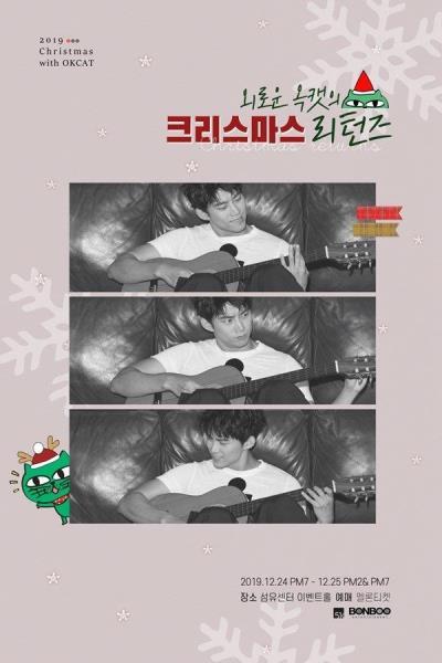オクキャット(2PMテギョン)寂しいOKCATのクリスマス2019