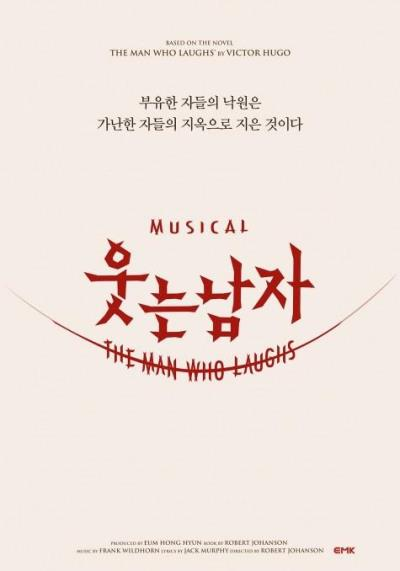 EXOスホ出演ミュージカル[웃는남자(笑う男)]チケット代行!!