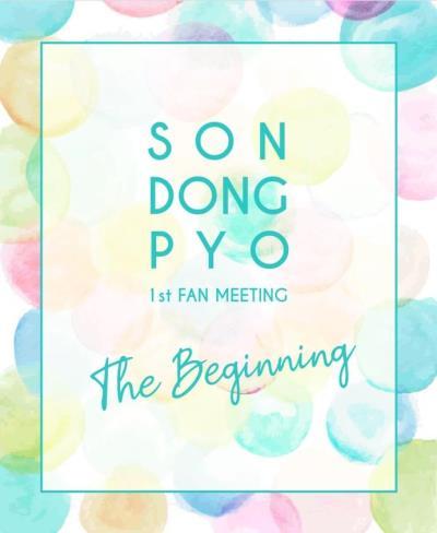 (X1出身)ソン・ドンピョ韓国ファンミーティング2020