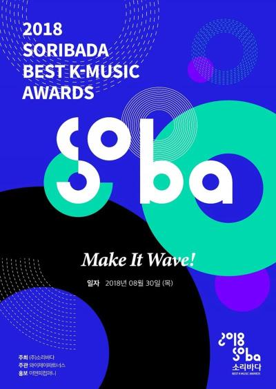 防弾少年団出演【SORIBADA BEST K-MUSIC AWARDS】