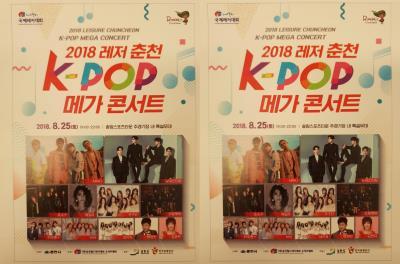 SHINEE,N`UEST出演【春川K-POPメガコンサート】