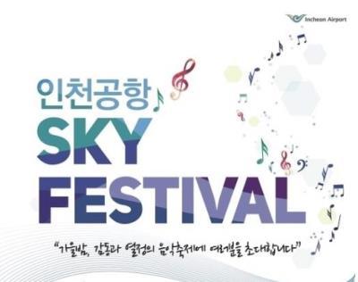 EXO,Red Velvetなど出演【仁川SKY FESTIVAL2018チケット代行】