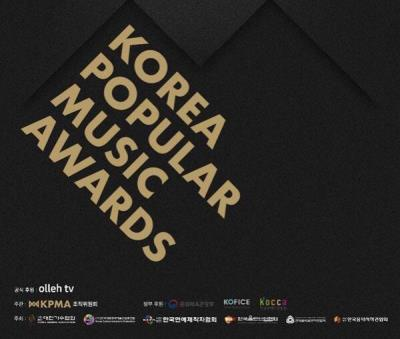 WANNA ONE出演[KOREA POPULAR MUSIC AWARDS]