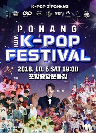 浦項K-POP FESTIVAL(INFINITE出演)