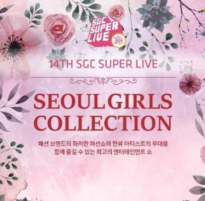 SGC SUPER LIVE 2019チケット代行★