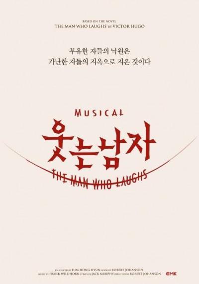 EXOスホ出演ミュージカル[웃는남자(笑う男)]