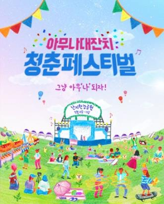 BIGBANGスンリ・ZION.T出演[青春フェスティバル]チケット代行