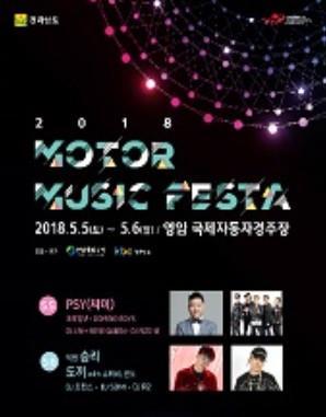 PSY・BIGBANGスンリ出演[MOTOR MUSIC FESTA 2018]チケット代行