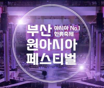 EXO、WANNAONEなど出演【釜山ワンアジアフェスティバル2018】ONE ASIAチケット代行