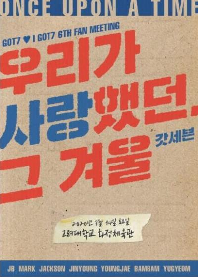 GOT7 6周年韓国ファンミーティング