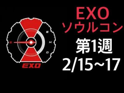 EXO韓国ソウルコンサート2019