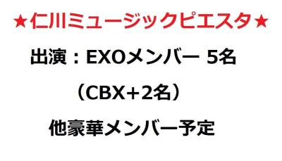 EXO-CBX出演【仁川ミュージックピエスタ2019】