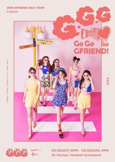 GIRL FRIEND(ヨジャチング)韓国ソウルコンサート2019チケット代行★
