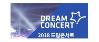 DREAM CONCERT2018チケット代行(ドリームコンサートチケット代行)
