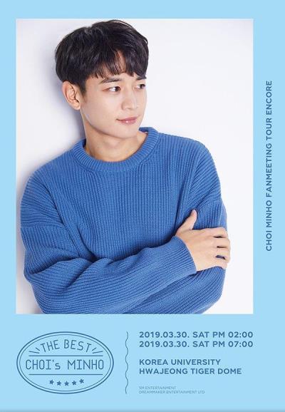 【アンコール公演】SHINEEミノ韓国ソウルファンミーティング