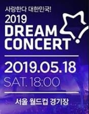 DREAM CONCERT 2019チケット代行★(ドリームコンサート2019)