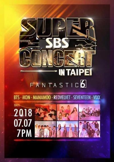 防弾少年団出演【SBS SUPER CONCERT IN TAIPEI】チケット代行