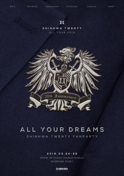 神話20周年ファンミーティング[SHINHWA FANPARTY]