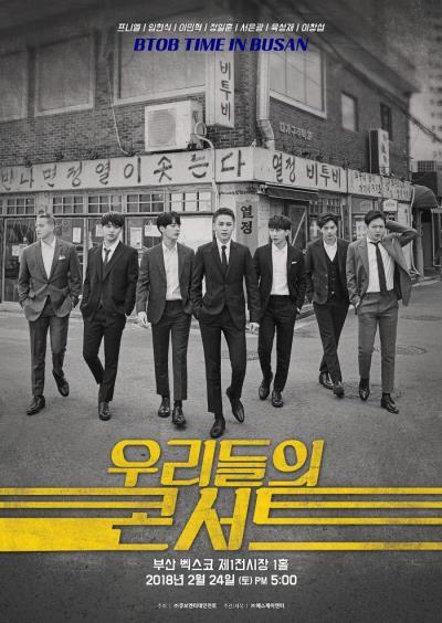 BTOB韓国釜山コンサート2018