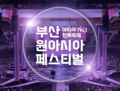 釜山ワンアジアフェスティバル開幕式