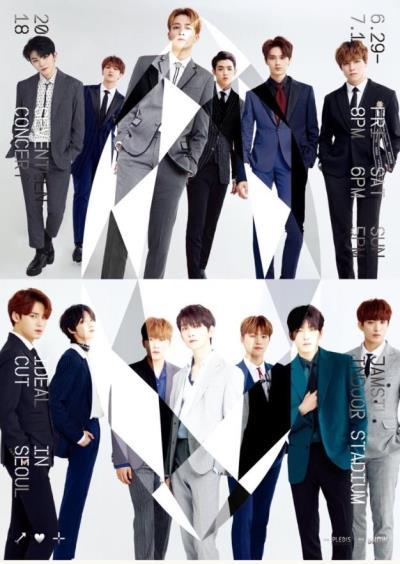 SEVENTEEN韓国ソウルコンサートチケット代行!