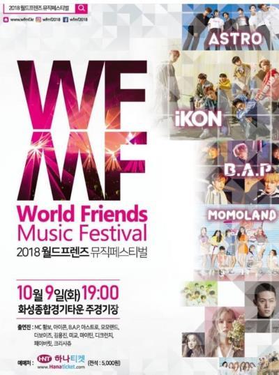 WFMFチケット代行(WORLD FRIENDS MUSIC FESTIVAL)